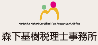 森下基樹税理士事務所 Morishita Motoki Certified Tax Accountant Office