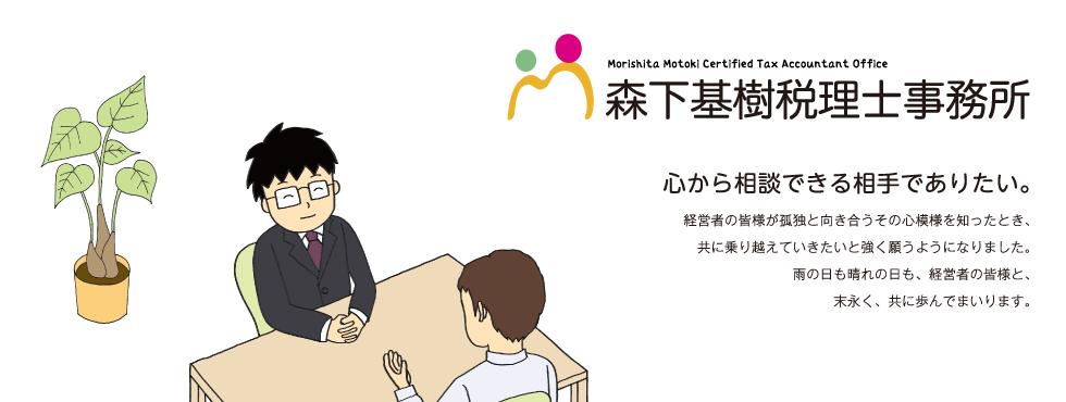森下基樹税理士事務所 Morishita Motoki Certified Tax Accountant Office